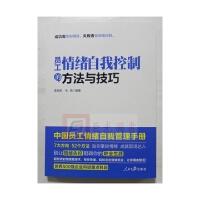 员工情绪自我控制的方法与技巧 中国员工情绪自我管理手册 李军燕 毛雨 人民日报出版社