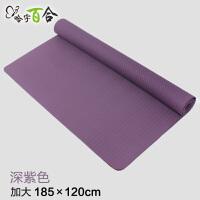 tpe双人瑜伽垫加厚加宽120cm加大运动健身垫儿童地垫