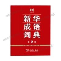 新华成语词典 第2版 商务印书馆 商务印书馆辞书研究中心新华书店正版图书