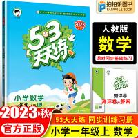 53天天练一年级上 数学 人教版 2021秋五三天天练一年级上册数学同步试卷练习册