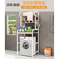 【品牌热卖】洗衣机置物架落地卫生间滚筒波轮上方储物浴室阳台洗衣柜收纳架子