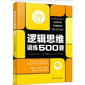 逻辑思维训练500题 于雷 新世界出版社 正品保证,70%城市次日达,进入店铺更多优惠!