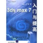 【旧书二手书9成新】单册售价 3ds max 7入门与提高――软件入门与提高丛书 东方人华 ,简增强,赵林,葛亮 97