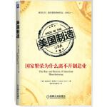 美国制造:国家繁荣为什么离不开制造业 (美)斯米尔,李凤海,刘寅龙 机械工业出版社