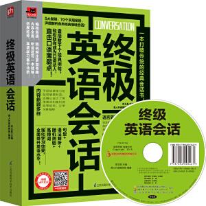 终极英语会话:真正美国人日常的聊天实录,一本打破传统的经典英语会话书!