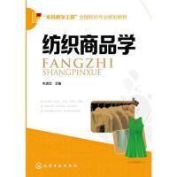 纺织商品学(朱进忠) 朱进忠 9787122236616 化学工业出版社教材系列