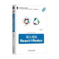 深入浅出React和Redux 程墨 编著