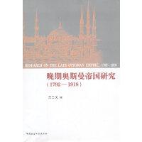 晚期奥斯曼帝国研究 王三义 著 中国社会科学出版社 9787516161937