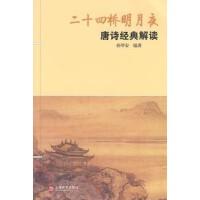 【二手书9成新】二十四桥明月夜――唐诗经典解读 孙琴安著 中西书局 9787547500170