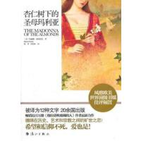 【二手书9成新】杏仁树下的圣母玛利亚 菲欧拉托,龚萍,管阳阳 漓江出版社 9787540754433