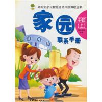 家园联系手册 中班(上) 9787504845511 陈远铭 等 农村读物出版社