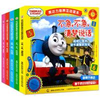 托马斯和他的朋友们语言表达力互动培养训练全套5册情绪管理与性格培养/小火车幼儿园书籍学龄前书籍经典国际外获奖图书故事书