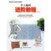 正版-H-手工编织进阶教程 阿瑛编 9787506467605 中国纺织出版社