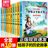 【领�涣⒓�100元】写给儿童的中华上下五千年 彩色注音版 全10册 写给儿童的中国历史故事读物 漫画中国5000年*二三