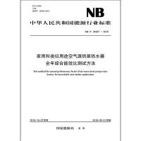 NB/T 34027―2015 家用和类似用途空气源热泵热水器全年综合能效比测试方法