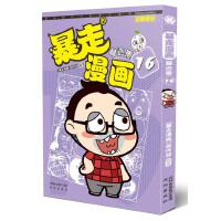 暴走漫画精选集16