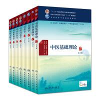中医基础理论第3版+中医诊断学+中药学+方剂学+中医内科学+中医妇科学