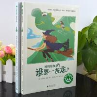 正版现货 魔法象故事森林永无岛系列全2册妈妈是女巫2-要是夏天也下雪+谁要一条龙 儿童文学读物8-12-14岁小学生课