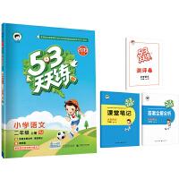 53天天练二年级上册语文人教部编版