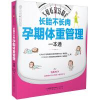 长胎不长肉 孕期体重管理一本通(汉竹) 李剑慧,杨海英 江苏科学技术出版社