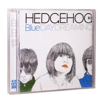 【正版】摩登发行 刺猬乐队 白日梦蓝 CD 2009年第2张专辑 刺猬乐队 白日梦蓝