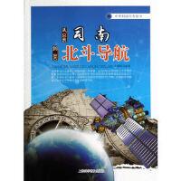 【新书店正版】从司南到北斗导航,张慧娟著,上海科学普及出版社9787542760425