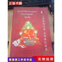 【二手9成新】入菩提道次第显明佛陀密意萨迦文化研究会民族出版社