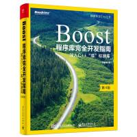 Boost程序库完全开发指南――深入C++
