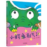 小鳄鱼别气了!――疏解负面情绪的绝妙绘本