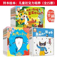铃木绘本:儿童社交力培养(3-6岁,全新15册)