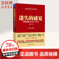 迷失的盛宴:中国保险史1978-2014(全新修订典藏版) 陈恳