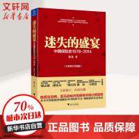 迷失的盛宴(全新修订典藏版) 浙江大学出版社