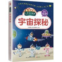 宇宙探秘 学习型中国・读书工程教研中心 主编