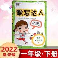 新版2020春经纶学典默写达人一年级/1年级语文下RJ(人教版)小学生默写训练字词篇