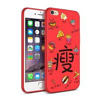 iPhone6手机壳 苹果6sPlus保护套 苹果6s iPhone6splus 手机壳套 保护壳套 全包轻薄磨砂彩绘