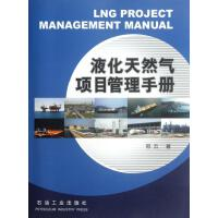 液化天然气项目管理手册 邢云 著 石油工业出版社 9787502189884