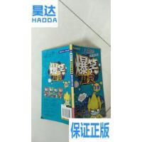 [二手旧书9成新]赛尔号爆笑多格漫画:爆笑精灵3笑 /刘莹颖 著 湖