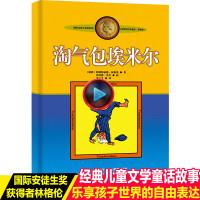 正版淘气包埃米尔三年级小学生课外书中国少年儿童出版林格伦精选作品集7-10岁儿童文学畅销童话故事四五六年级小学生课外读