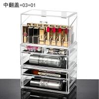 透明塑料化妆品收纳盒首饰盒化妆收纳亚克力抽屉式 +03+01