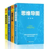 【领券128减100】思维导图高效记忆套装4册(风靡全球的思维方法和革命性思维工具,带你全面唤醒大脑潜能)