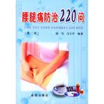 腰腿痛防治220问(第二版) 徐军,汪玉平著 金盾出版社