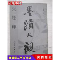 【二手9成新】墨迹大观张迁碑许晓俊中国和平出版社