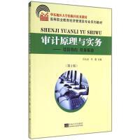 审计原理与实务(第2版) 东南大学出版社
