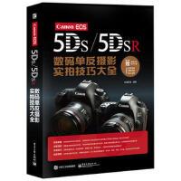 佳能单反摄影教程书籍 摄影基础实拍技巧大全 Canon EOS 5DS 5DSR数码单反摄影实拍技巧教材书 人像风光商业