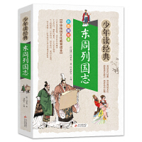 东周列国志 北京教育出版社