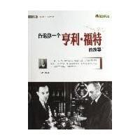 【二手书9成新】阅读文库-告诉你一个亨利福特的故事 王志艳著 天津人民出版社 9787201078380