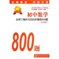 【旧书二手书9成新】初中数学 全等三角形与四边形精练800题(创新版) 俞颂萱,武良文 9787313048011 上