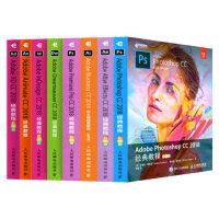 正版 Adobe 教程八册 ps ai ae pr dw id xd an教程书籍 零基础 平面设计教程 全套 自学