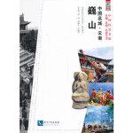 中国名城 云南巍山 北京科文图书业信息技术有限公司