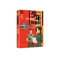 中国少儿:少年特种兵(典藏版・终极卷)40――峰回路转